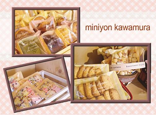 ミニヨン手作り工房カワムラ