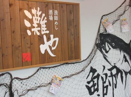 灘や徳山駅前店